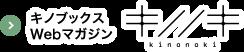 ウェブ小説ポータル キノノキ - kinonoki